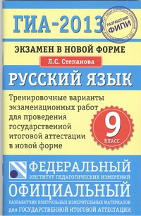 ГИА-2013. ФИПИ. Русский язык. (84x108/32) Экзамен в новой форме.  9 класс.