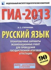 ГИА-2013. ФИПИ. Русский язык. (60x90/8) 90 заданий. Тренировочные варианты