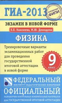 ГИА-2013. ФИПИ. Физика. (84x108/32) Экзамен в новой форме. 9 класс.