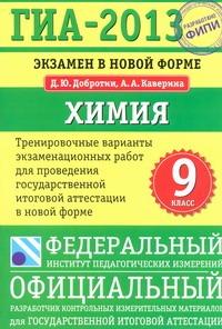 ГИА-2013. ФИПИ. Химия. (70x100/16) Экзамен в новой форме.  9 класс.
