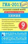 ГИА-2013. ФИПИ. Химия. (84x108/32) Экзамен в новой форме.  9 класс.