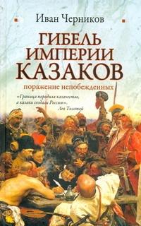 Гибель империи казаков: поражение непобежденных