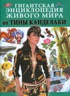 Гигантская энциклопедия живого мира от Тины Канделаки