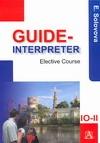 Гид - переводчик. Элективный курс по английскому языку. 10-11 классы