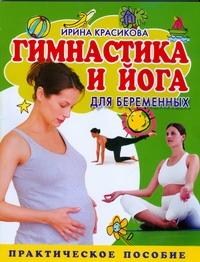 Гимнастика и йога для беременных
