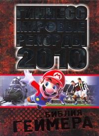 Гиннес. Мировые рекорды 2010. Библия геймера