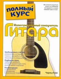 Гитара. Иллюстрированный самоучитель