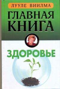 Главная книга о здоровье