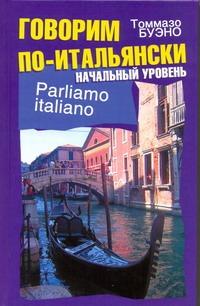 Говорим по-итальянски. Начальный уровень
