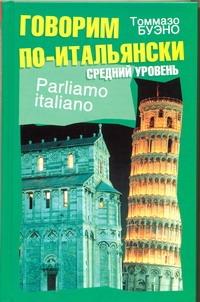 Говорим по-итальянски. Средний уровень