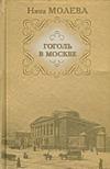 Гоголь в Москве, или Нераскрытые тайны старого дома