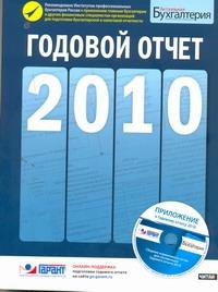 Годовой отчет. 2010 от журнала