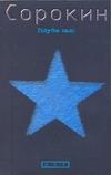 Голубое сало