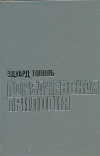 Горбачевская трилогия. Красный газ. Кремлевская жена. Завтра в России
