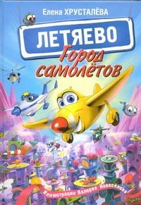 Город самолетов - Летяево