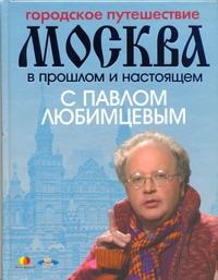 Городское путешествие. Москва в прошлом и настоящем с Павлом Любимцевым