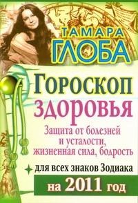 Гороскоп здоровья для всех знаков Зодиака на 2011 год