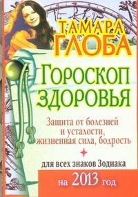 Гороскоп здоровья для всех знаков Зодиака на 2013 год