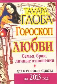Гороскоп любви для всех знаков Зодиака на 2013 год