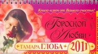 Гороскоп любви на 2011 год