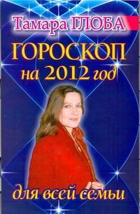 Гороскоп на 2012 год для всей семьи