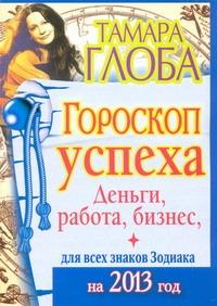 Гороскоп успеха для всех знаков Зодиака на 2013 год. Деньги, работа, бизнес