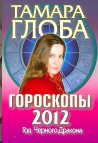 Гороскопы на 2012 год. Книга предсказаний. Год Черного Дракона