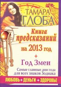 Гороскопы на 2013 год. Книга предсказаний. Год черной змеи