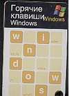 Горячие клавиши. Windows