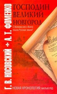 Господин Великий Новгород. С Волхова или с Волги пошла Русская земля?