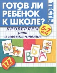Готов ли ребенок к школе? Тесты. Проверяем речь и навыки чтения