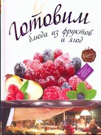 Готовим блюда из фруктов и ягод