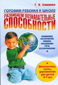 Готовим ребенка к школе: развиваем познавательные способности. Внимание, восприя
