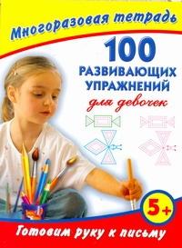 Готовим руку к письму. 100 развивающих упражнений для девочек. Многоразовая тетр