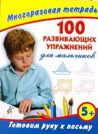 Готовим руку к письму. 100 развивающих упражнений для мальчиков. Многоразовая те