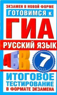 ГИА Русский язык. 7 класс. Готовимся к ГИА.