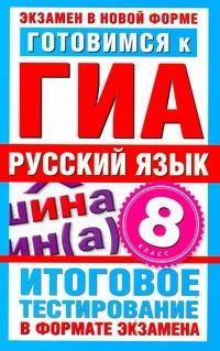ГИА Русский язык. 8 класс. Готовимся к ГИА.