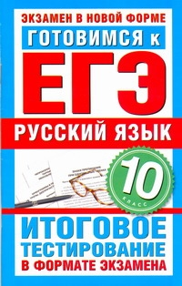 ЕГЭ Русский язык. 10 класс. Готовимся к ЕГЭ.