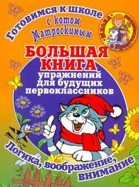 Готовимся к школе с котом Матроскиным. Большая книга упражнений для будущих перв