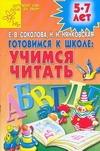 Готовимся к школе: учимся читать. Для детей  5-7 лет