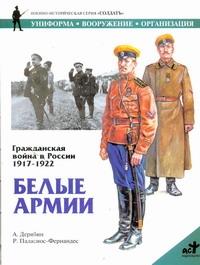 Гражданская война в России, 1917-1922 г. Белые армии