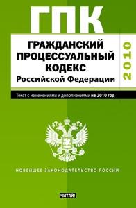 Гражданский процессуальный кодекс Российской Федерации.Текст с изм.и доп.на 2010