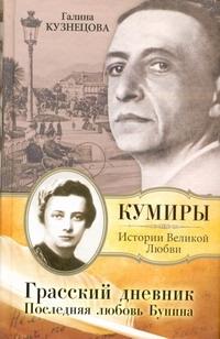 Грасский дневник. Последняя любовь Бунина