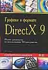 Графика в формате Direct X9