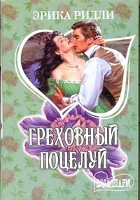 Греховный поцелуй