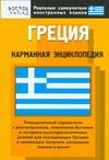 Греция: карманная энциклопедия