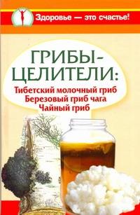 Грибы-целители: Тибетский молочный гриб. Березовый гриб чага. Чайный гриб