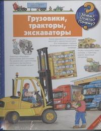 Грузовики,тракторы,экскаваторы