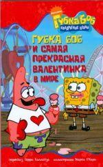 Губка Боб и самая прекрасная валентинка в мире