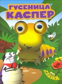 Гусеница Каспер
